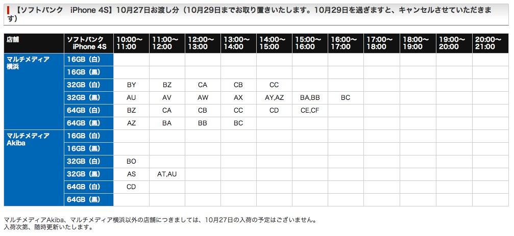 ヨドバシ.com-お知らせ.jpg